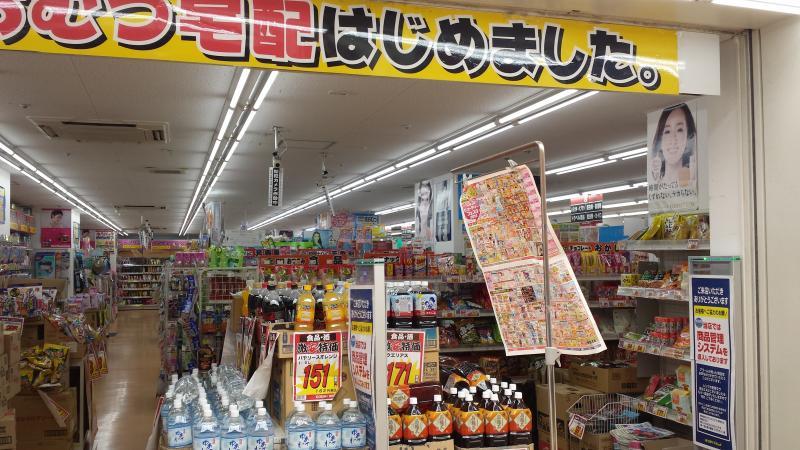 ゴダイ 薬局 姫路 ゴダイドラッグモルティ姫路店(姫路市)の投稿写真一覧【ホームメイト