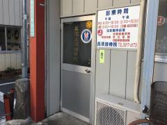 長澤接骨院