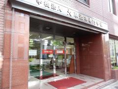 大原法律専門学校