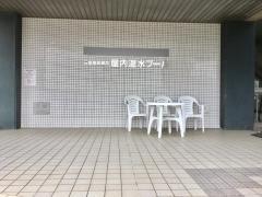高座施設組合屋内温水プール