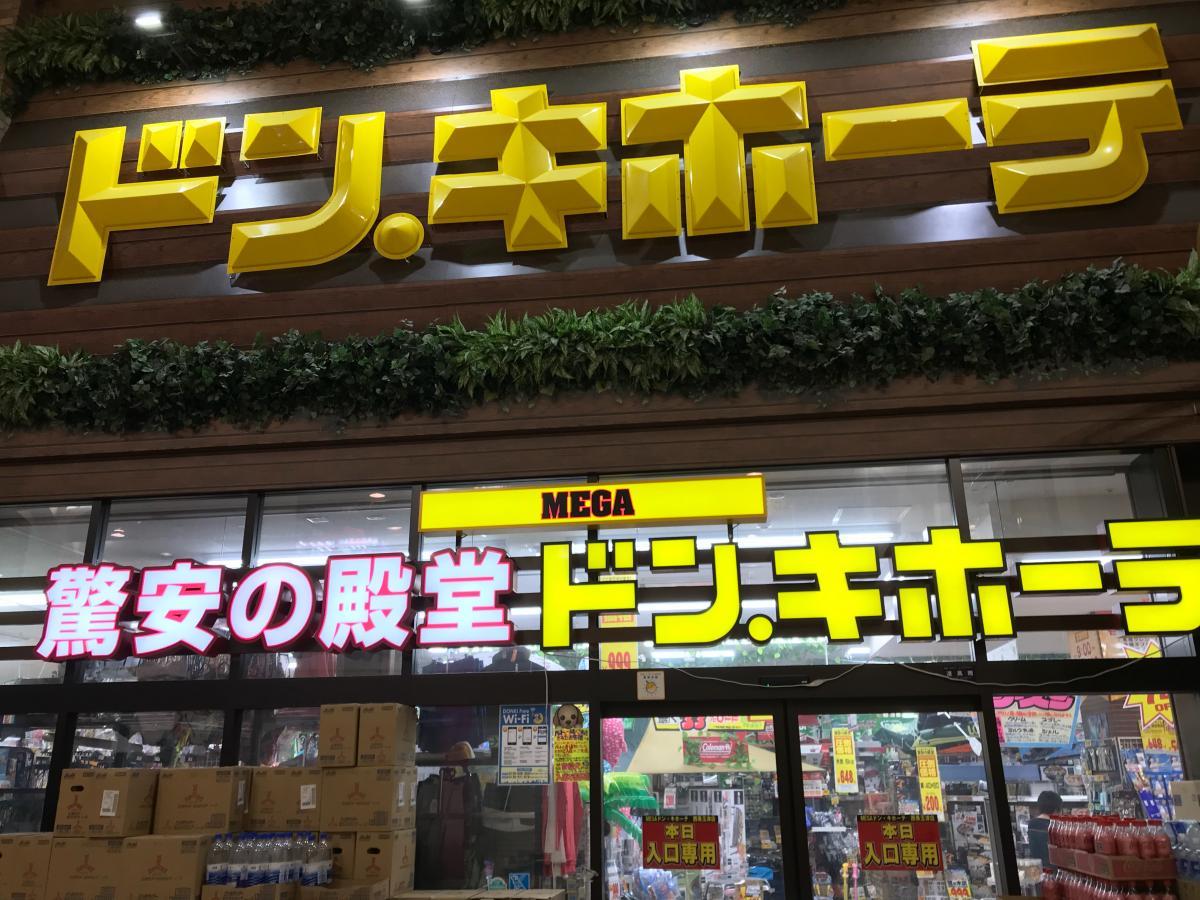 d2019ab77f MEGAドン・キホーテ西条玉津店(西条市玉津)【ホームメイト ...