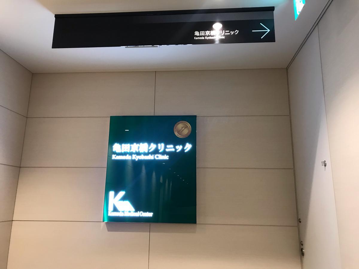 クリニック 亀田 京橋