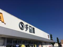 多田屋土気店