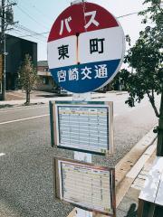 「東町(高鍋町)」バス停留所