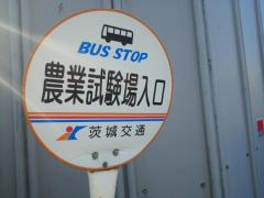 「農業試験場入口」バス停留所