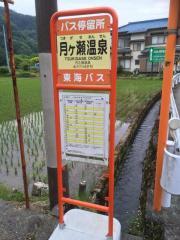 「月ケ瀬温泉」バス停留所