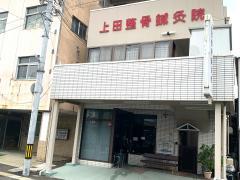 上田整骨鍼灸院
