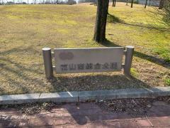 富山市富山南総合公園サッカー場
