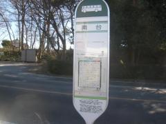「南台」バス停留所