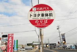 「トヨタ車体前」バス停留所