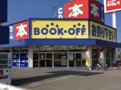 ブックオフ 飯塚秋松店