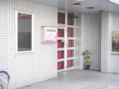 萓嶋動物病院