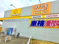 イエローハット 水戸南店