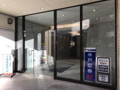 水戸証券株式会社 千葉支店