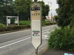 「栄町一丁目」バス停留所