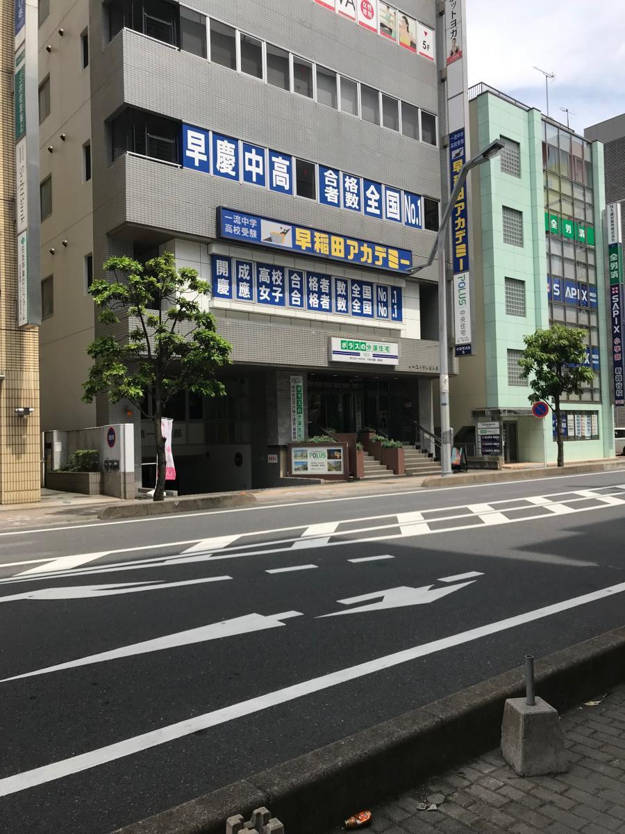 アカデミー 早稲田