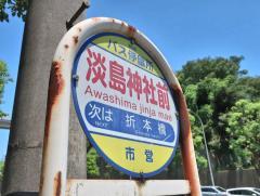 「淡島神社前」バス停留所