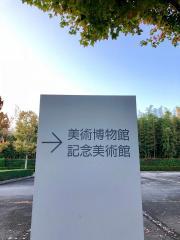 富岡市立美術博物館福沢一郎記念美術館