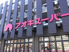 アオキスーパー岡崎康生店