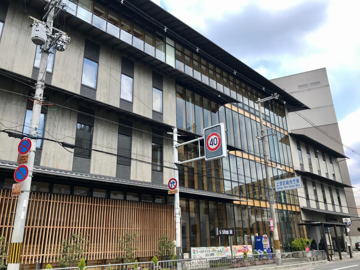 京都市上京区役所