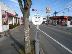 「細内」バス停留所