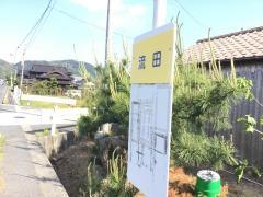 「流田」バス停留所