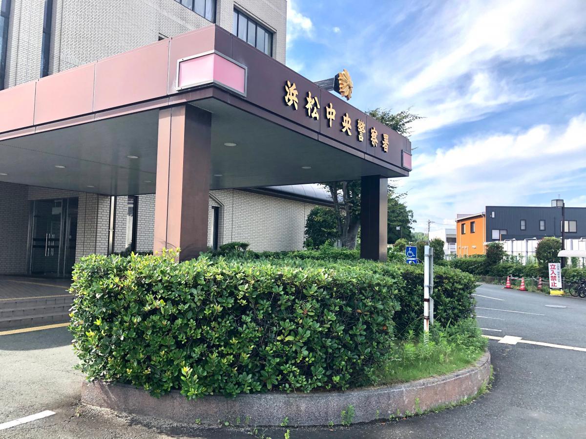 浜松中央警察署 静岡県浜松市