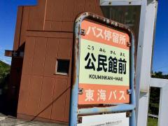 「公民館前(熱海市)」バス停留所