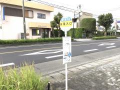「永尾入口」バス停留所