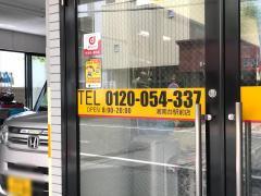 オリックスレンタカー湘南台駅前店