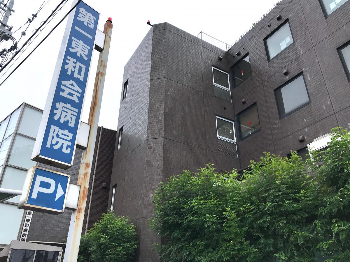 第 二 東和 会 病院