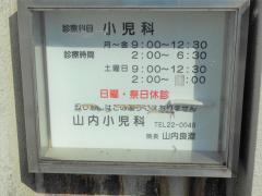 山内小児科医院