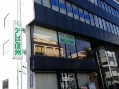 テレビ信州諏訪支局