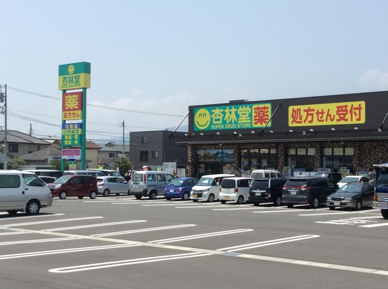 杏林 堂 富士