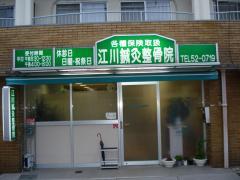 江川鍼灸整骨院