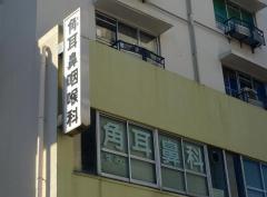 角耳鼻咽喉科医院