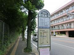 「山久保」バス停留所