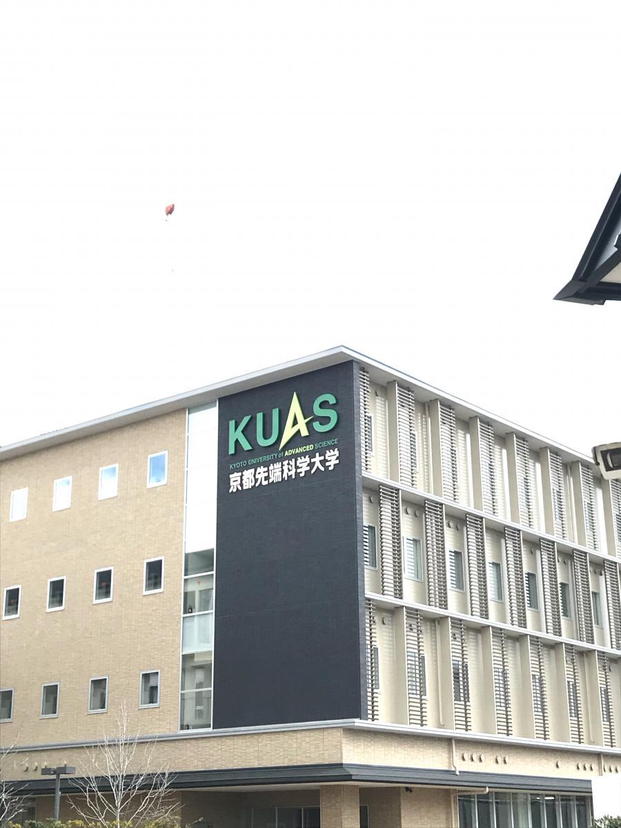 大学 科学 京都 先端