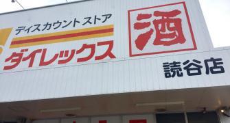 ダイレックス 読谷店