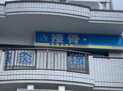 湘南鍼灸接骨院