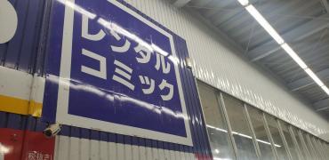 ゲオ丹波氷上店