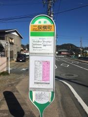 「二俣横町」バス停留所