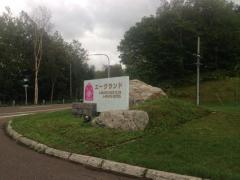 エーヴランド ホテル&ゴルフ&ログヴィレッジ