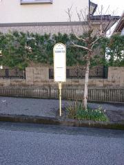 「天王南8丁目」バス停留所