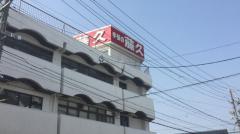 藤久株式会社