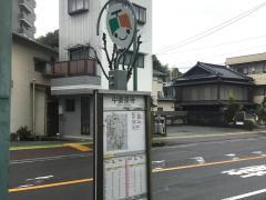 「中秦泉寺」バス停留所