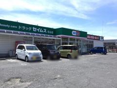 ドラッグセイムス 石山店