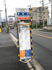 「東国分」バス停留所