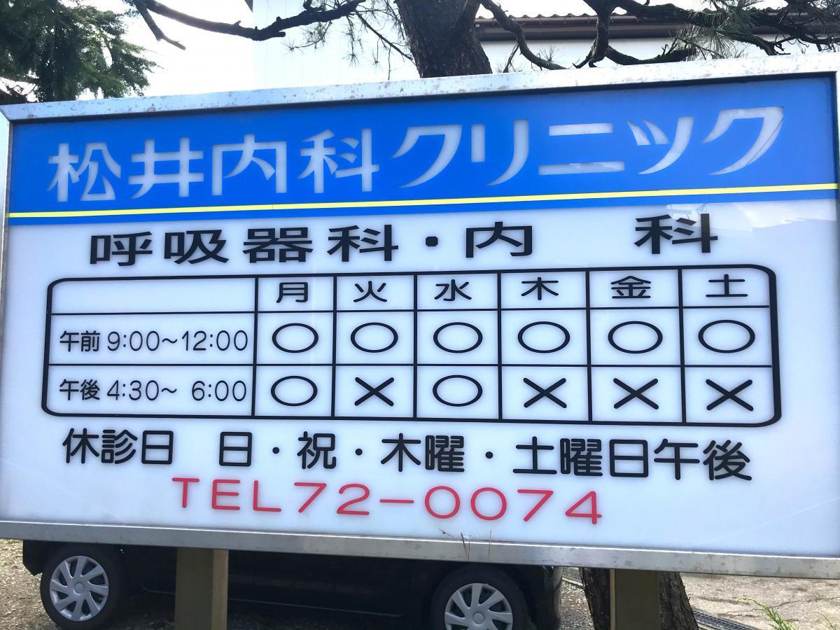 内科 クリニック 松井