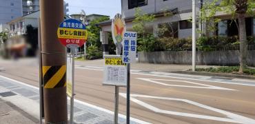 「砂むし会館前」バス停留所